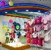 Детские магазины в Лазо